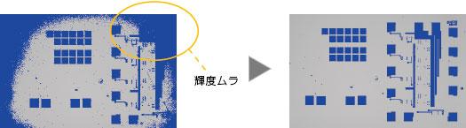 サンプル起因の微小な輝度ムラを除去:シェーディング補正